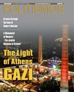 Politismos_Issue 27