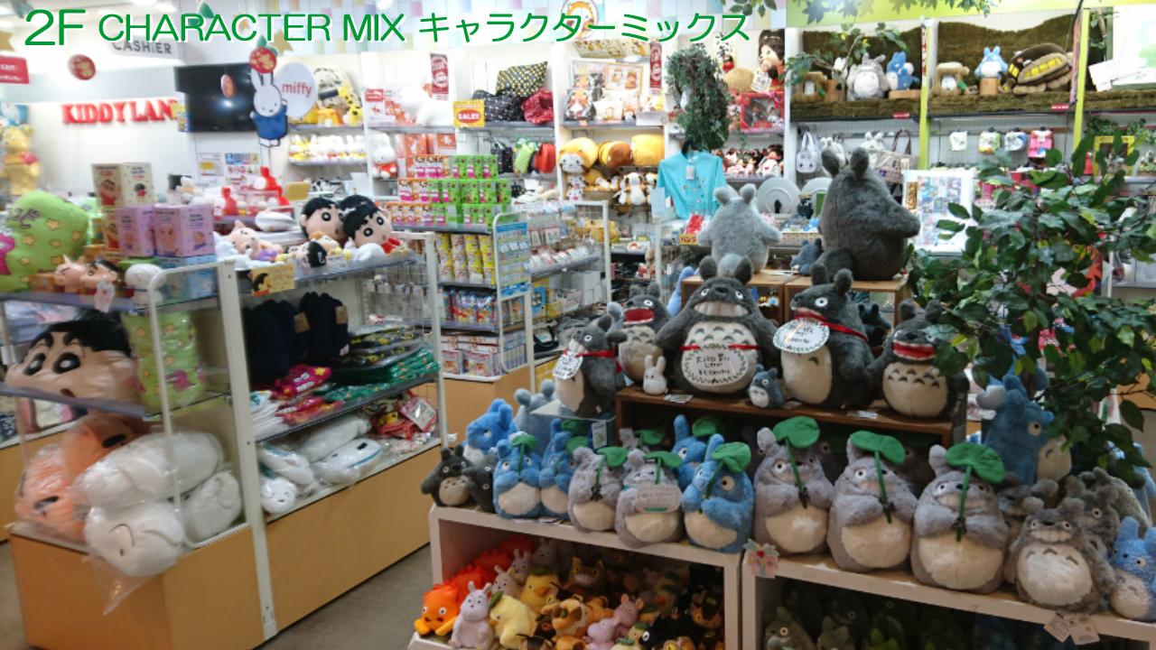 キャラクターミックス(原宿店2階)