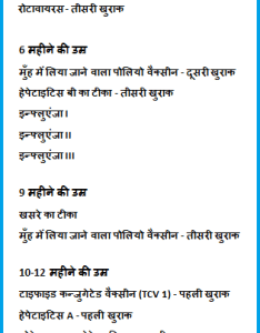 also updated in hindi rh kidhealthcenter