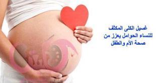 غسيل الكلى المكثف للحوامل يعزز من صحة الأم والطفل