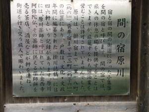 manosyukuharagawa