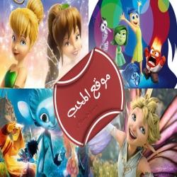 مجموعة مختارة من اجمل افلام الكرتون العربية الجديدة والشي