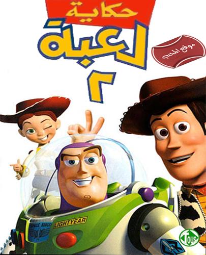 فلم الكرتون حكاية لعبة الجزء الثاني Toy Story 2 1999 مدبل