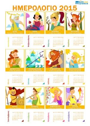 calendar-with-logo