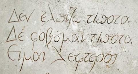 Plate on Nikos Kazantzakis tomb in Heraklion