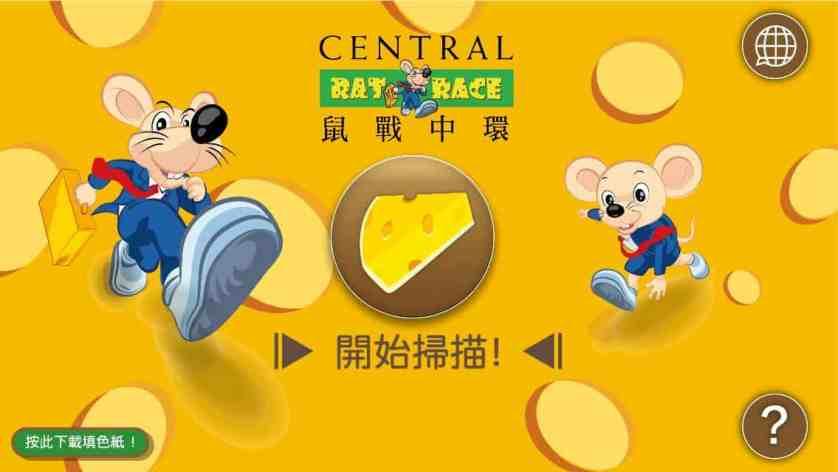 「鼠戰中環」AR立體填色App