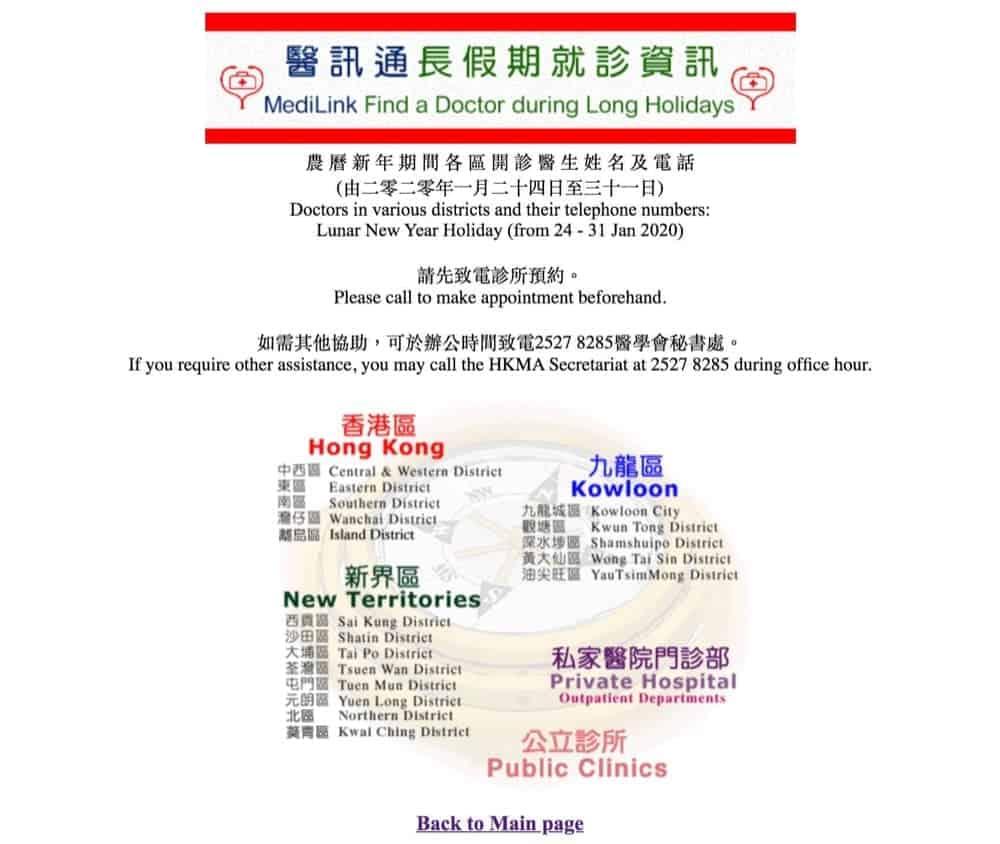 [收藏] 農曆新年長假期 全香港應診醫生一覽 [24-31/1/2020]   親子活動 family fun@香港2020