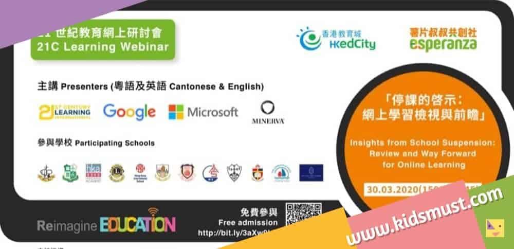 香港教育城 21世紀教育網上研討會「停課的啓示:網上學習檢視與前瞻」網上重溫 | 親子活動 family fun@香港2020