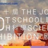 免費親子活動:聯校科學展覽2017@中央圖書館 [23-28/8/2017]