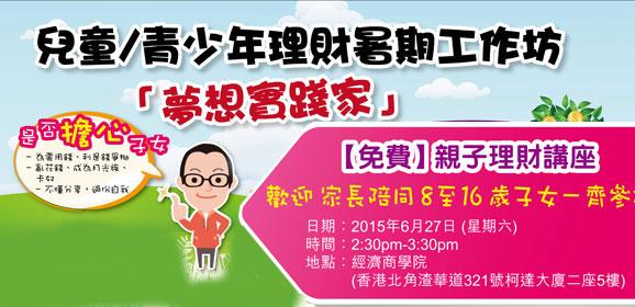香港經濟日報經濟商學院免費親子理財講座