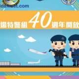 機場特警開放日@大嶼山 [9/9/2017;派飛: 26/8/2017]