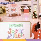 聖誕親子活動:Joy of Lights 霓虹光影飄雪聖誕@淘大商場 [至:2/1/2017]