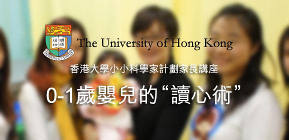 """「香港大學小小科學家計劃」家長講座:0-1歲嬰兒的""""讀心術"""""""