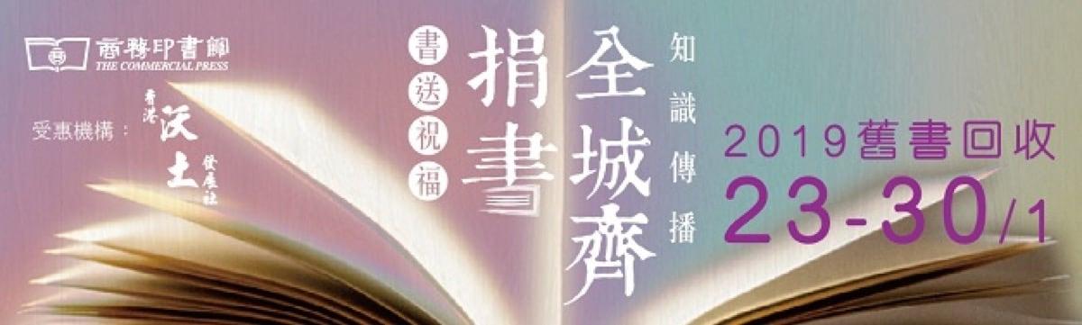 商務印書館:「書送祝福」舊書回收義賣活動 [23-30/1/2019]   親子活動 family fun@香港2020