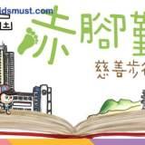慈善親子活動:第11屆「赤腳勤學慈善行」步行籌款活動@沙田 [19/11/2017]
