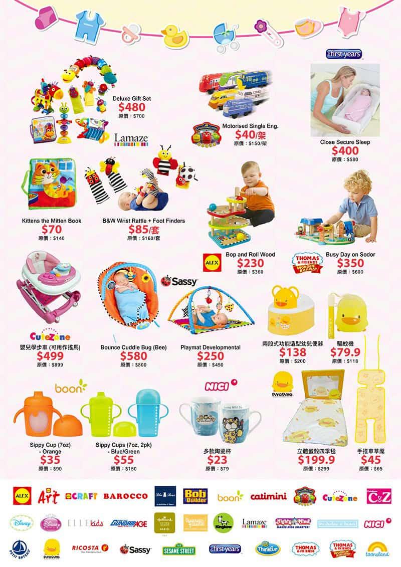海港城Bazaar名牌嬰童服飾及用品特賣2016