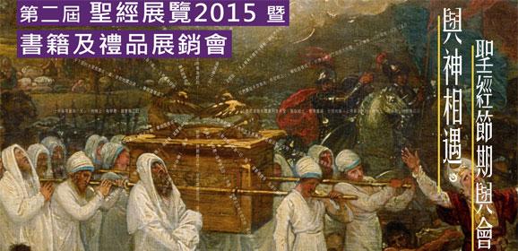 第二屆聖經展覽2015暨書籍及禮品展銷會