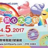 《好媽咪Baby-mo》十周年開心大派對2017 [12-14/5/2017]