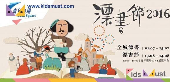 漂書節2016