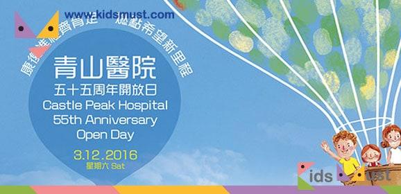 青山醫院55周年開放日