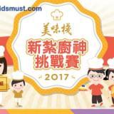 親子比賽:新紮廚神挑戰賽2017 [截: 28/7/2017]