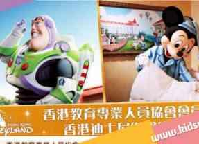 親子活動 family fun@香港2018 | 兒童/親子活動