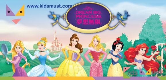 迪士尼Dream Big Princess夢想無限‧有獎遊戲