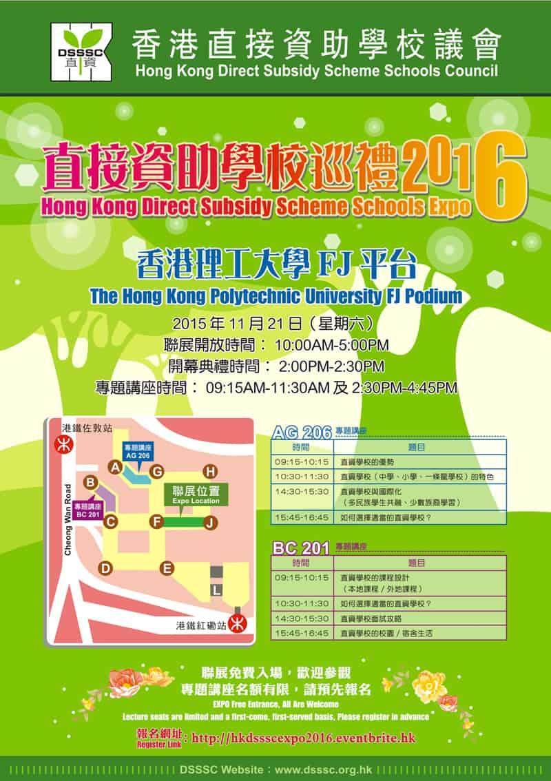 香港直資學校巡禮2016
