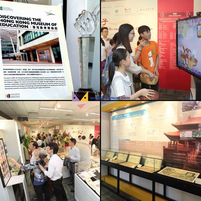 香港教育博物館