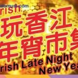 免費親子活動:【Fairish夜玩香江年宵市集】@荔枝角 [25-27/1/2017]