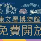 香港歷史博物館、香港文化博物館、香港藝術館、香港海防博物館及孫中山紀念館免費開放 [1/8/2016起]