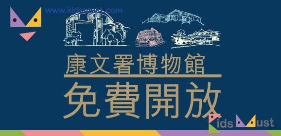 香港歷史博物館、香港文化博物館、香港藝術館、香港海防博物館及孫中山紀念館免費開放