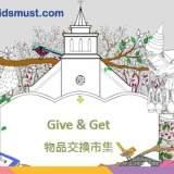 免費環保活動:Give and Get 物品交換市集@旺角 [25/3/2017]