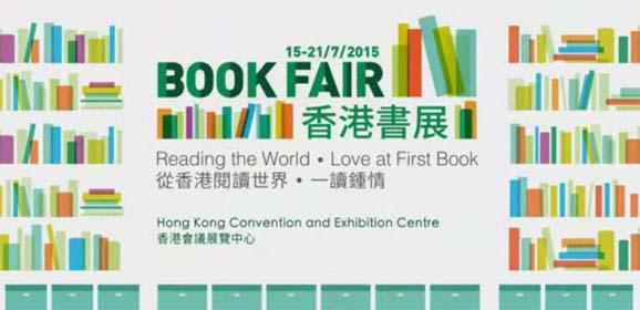 香港書展2015