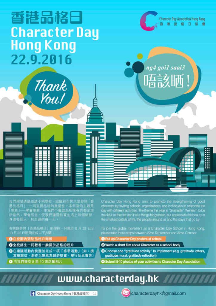 第1屆「香港品格日」