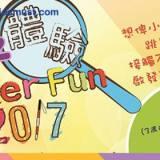 香港盲人輔導會:「親子體驗Summer Fun」2017 暑期親子活動