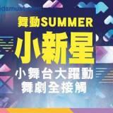 兒童暑期活動:《舞動SUMMER小新星》2017