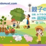 免費親子教育活動:香港教育城「親子e學遊蹤」@鑽石山荷里活廣場  [6-7/5/2017]