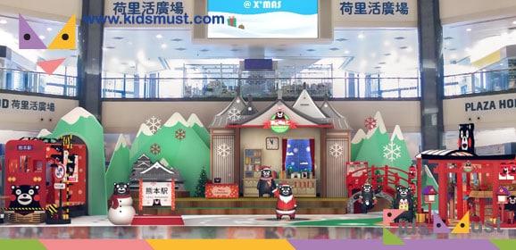 熊本縣『熊』式聖誕之旅「香港」站
