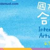 國際綜藝合家歡2017 [6/7-13/8/2017]