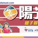 YMCA:「陽光小鐵人親子競技2017」@ 葵涌 [10/9/2017;截: 11/8/2017]