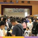 九龍城區小學親子資訊博覽日2017 [2/9/2017]