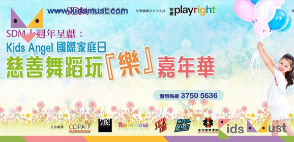 Playright x Kids Angel國際家庭日「慈善舞蹈玩樂嘉年華」