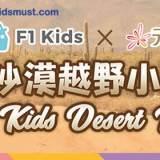 F1 Kids:沙漠越野小車王@元朗廣場 [13-26/6/2017]