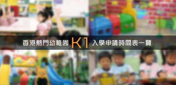 香港熱門幼稚園K1入學申請時間一覽