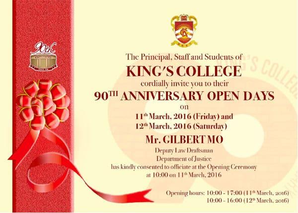 英皇書院90週年開放日