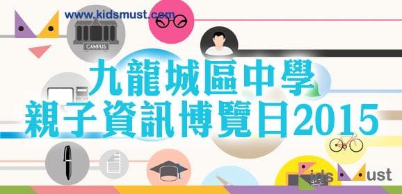 九龍城區中學親子資訊博覽日2015