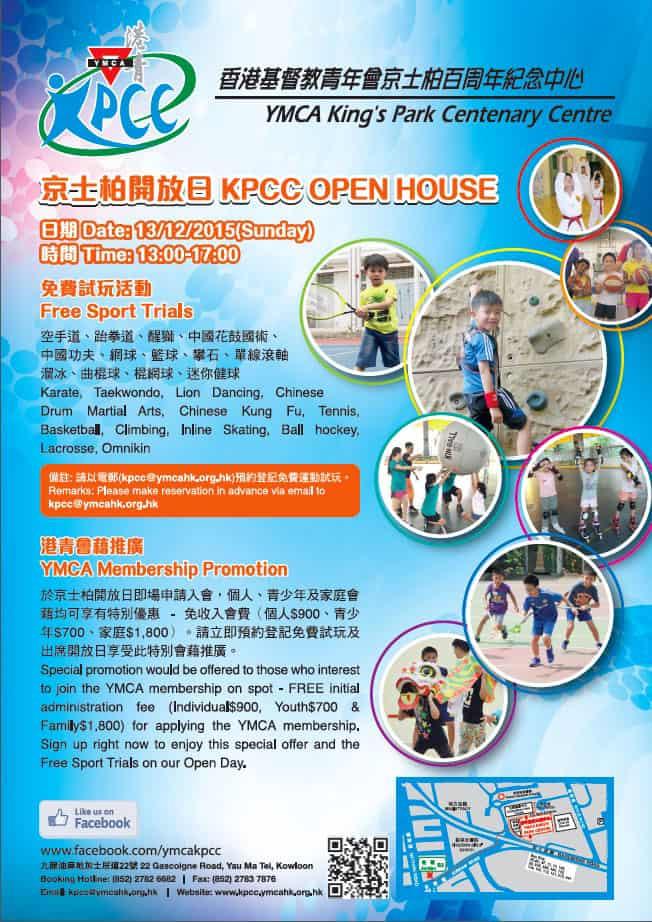 YMCA京士柏百周年紀念中心開放日