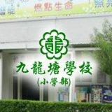 九龍塘學校(小學部)小一入學申請 (2016-17) [23-29/11/2015]
