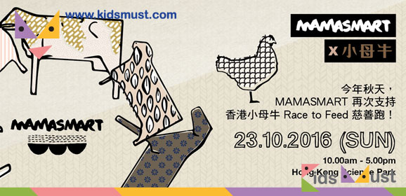 MAMASMART x 小母牛 Race to Feed